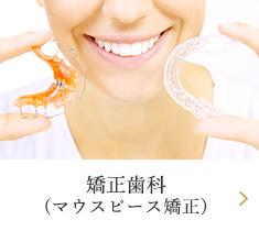 矯正歯科(マウスピース矯正)